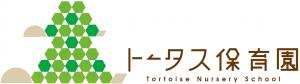 トータス保育園
